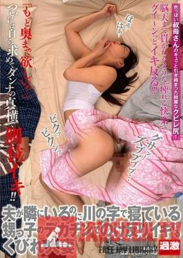 NHDTB-308 Studio NATURAL HIGH - This Married Woman With A Small Waist Is Sleeping Together Next To Her Husband And Nephew Who Is Pumping Her With His Big Cock And Making Her Bend Over Backwards In Ecstasy