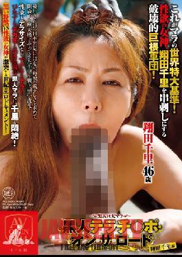 AVOP-021 Studio Global Media Entertainment Massive Black Cocks, Humongous Black Dicks On The Road Chisato Shoda Volume