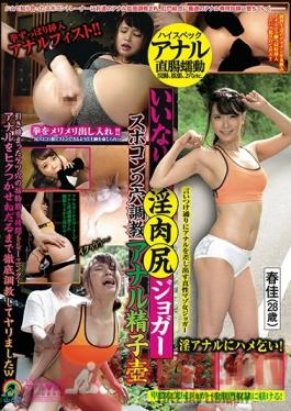 SOAN-022 Studio Yama to Sora Breaking In Both Holes. How A Submissive Runner With Amazing, Toned Ass Haruka (28 Years Old) Became My Anal Cumdump