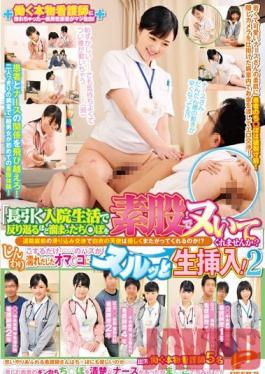 DVDES-857 Studio Deep's An Average Joe Patient Falls Hard For His Beautiful Nurse And Confesses: I've Been In The Hospital So Long That My Cock Is Ready To Burst!He's Just About To Be Discharged - Will This Angel In White Really Straddle His Dick?! 2