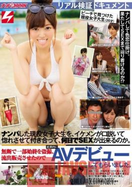 NNPJ-103 Studio NanpaJAPAN The Active College Student Who Real Verification Document Nampa, And Dating And Let Me Love To Twink Is Wooed, Or SEX Can Be Done In Days.I Had To Eventually AV Debut Since Was Without Permission Voyeur The Whole Story, Outflow Released.