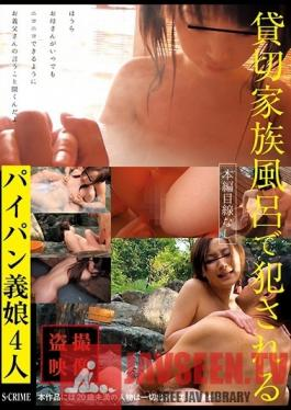 SCR-208 Studio Glay'z - A Shaved Pussy Daughter-In-Law Who Gets Raped In A Private Bath