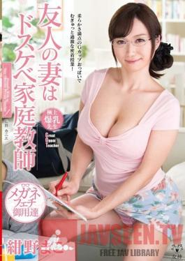 VEMA-101 Studio VENUS My Friend's Wife Is A Kinky Home Tutor  Mako Konno