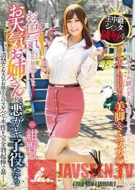 GVG-899 Studio GLORY QUEST - Amorous Weather: The Older Sister and the Little Brats Hikaru Konno