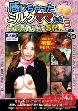 ARMD-409 Studio AromaKikaku The Three Of Us Squeezed Breast Milk SP Milk Mom Wife Had Felt