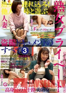 FFFS-006 Studio Mature Woman Private Videos/Emmanuelle - Bringing Home A Mature Woman! A Married Woman Who Likes To Play With Other Men's Cocks Everything You've Ever Wanted To See In A Peeping Documentary 3 - A Tall Fifty-Something Beautiful Mature Woman - Takako-san (50 Years Old), F-Cup T