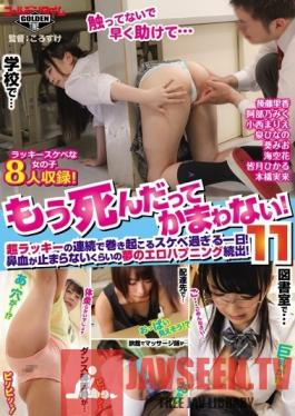 GDHH-168 Studio Golden Time - I Can Die A Happy Man After This! I Experienced A Series Of Extremely Erotic Events Over The Course Of A Single Day! These Dreamlike Sexy Happenings Would Make Your Nose Bleed! 11 - 8 Women, 240 Minutes