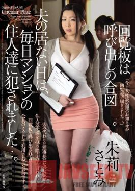 JUX-646 Studio MADONNA The Billboard Notice Is Their Signal To Gather. On Days When Her Husband's Away, All The Other Guys In The Apartment Gang Up To Bang Her... Satomi Akari
