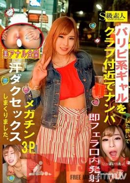 SABA-569 Studio Skyu Shiroto - We Nampa Seduced A Party People Gal Near The Club And She Immediately Gave Me A Blowjob And Let Me Cum In Her Mouth She's Baring Her Anal Hole We Gave Her A Megacock Threesome For Some Dirty, Sweaty Sex