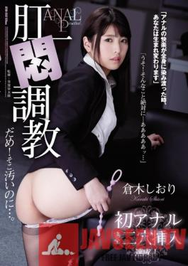 ATID-353 Studio Attackers - Anal Training, No! I'm Dirty There... Shiori Kuraki