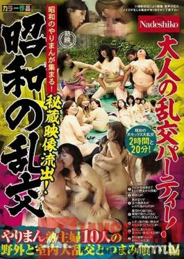 NASH-171 Studio Nadeshiko - Adult Orgies! Horny Sluts From The Showa Era Are Getting Together! A Showa Ladies Orgy Treasured Leaked Film! 10 Horny Ripe Wives Are Having Large Orgies Outdoors And Indoors And Fucking Each Other To Oblivion!