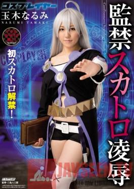 OPUD-254 Studio OPERA Her First Scat Experience ! Scat Confinement Torture & Rape Of A Cosplayer Narumi Tamaki