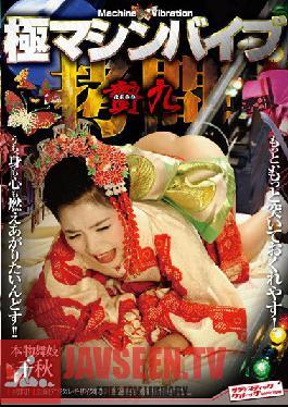 SVDVD-197 Studio SadisticVillage Vibe Very Torture Machine! Maiko Chiaki Nine Real Sacrifice