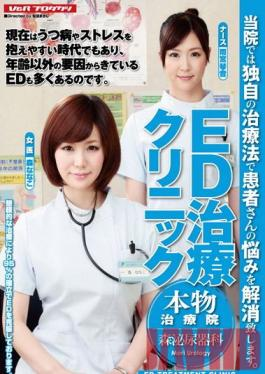 VSPDS-631 Studio V&R PRODUCE ED Treatment Clinic - Real Life Hospital's Urology Department