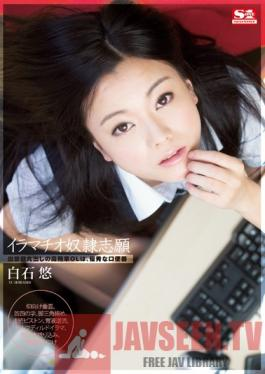 SNIS-269 Studio S1 NO.1 Style She Wants To Be A Deep Throat Slave, The Ambitious And High-Handed Office Lady Is An Excellent Oral Sex Slave, Yu Shiraishi