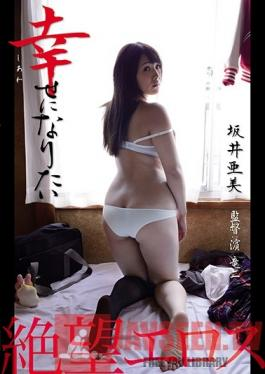 ZBES-027 Studio Zetsubo Eros/Mousouzoku Eros Company Of Despair Ami Sakai I Want To Be Happy