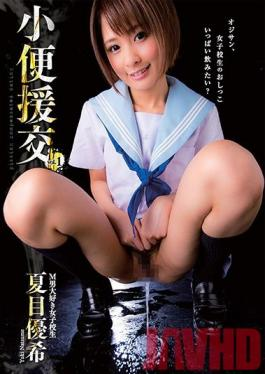 DMOW-078 Studio OFFICE K'S Piss Prostitution Vol.1 Yuki Natsume