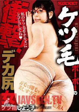 RCT-923 Studio ROCKET WTF?! Girl With Big Ass And Long Asshair Shoko Ketsubashi