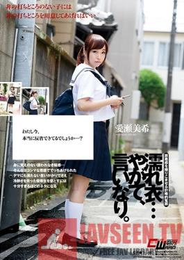 CWM-258 Studio WaapEntertainment Wet Clothes … Before Long, Not At All. Akase Miki