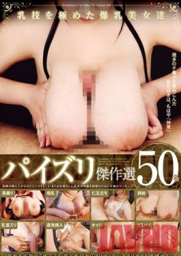 BOMN-162 Studio ABC / Mousouzoku Beautiful Women With Colossal Tits Show Off Their Titty Fucking Skills - Special Selection of 50 Women