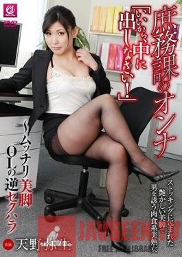 MLW-2173 Studio MellowMoon Woman Of The General Affairs Department, because Good, Please Put In!Reverse Sexual Harassment Yayoi Amano Of Plump Legs OL