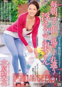 JUX-833 Studio MADONNA I Pass By Her Every Morning To Take Out The Trash And I Can Always See Her Bra Rinka Mizuhara