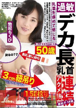 JKNK-093 Studio Juku No kura / Emmanuelle - A Mature Woman With Sensual Big Long Nipples In Consecutive Orgasmic Ecstasy Rieko 50 Years Old Rieko Hiraoka