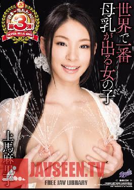 RKI-254 Studio ROOKIE Girl's Expressing The World's Best Milk Mariko Kamiuma