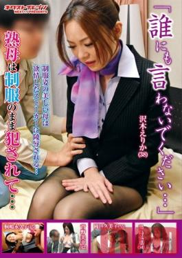 VNDS-3205 Studio STAR PARADISE Please Don't Tell Anyone...Mature MILF Ravaged In Uniform...