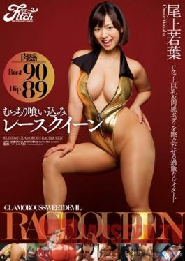 JUFD-358 Studio Fitch Chubby Camel Toe Race Queen Wakaba Onoue