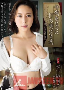 RBD-826 Studio Attackers I'll Tell You Everything Tonight. Role Reversal Saeko Matsushita