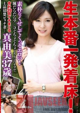 VEO-026 Studio VENUS Raw Cock Sliding Sex! She Looks Plain And Innocent, But She's An Erotic And Horny Slut! These Neat And Clean Bitchy Wives Have Loose And Flappy Pussy Lips For Welcoming Our Piston Pounding Cocks For A Total Of 39 Cum Fest Neat Fucks Mayumi, Age 37 Mayumi Imai