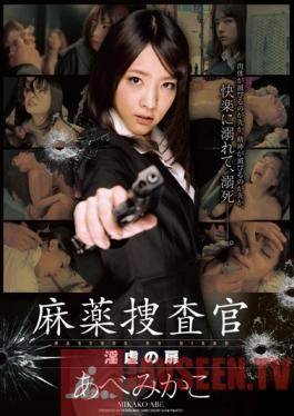 ZEX-294 Studio Peters MAX Narcotics Investigation Squad - Door To Lusty Cruelty Mikako Abe