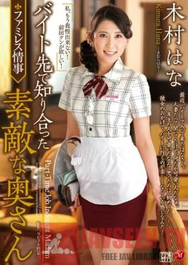 JUX-528 Studio MADONNA Getting To Know This Beautiful Wife From My Part Time Job - Hana Kimura