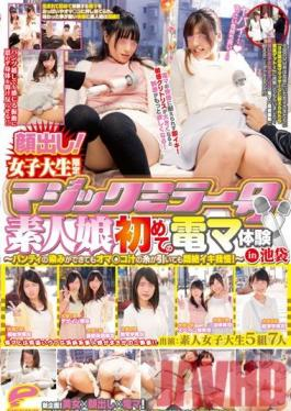 DVDES-714 Studio Deep's Facial Cumshots !! College Girl Limited! Magic Mirror Van Amateur Girls Take A Big Vibrator In The Cunt For The First Time In Their Life - Pussies Getting Wet Like Sponges !!