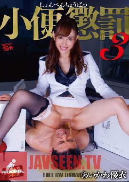 DMOW-053 Studio OFFICE K'S Urine Punishment 3 Yui Aikawa