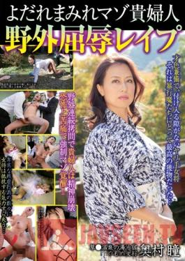 SORA-060 Studio Yama to Sora Masochist Lady Covered In Drool - Humiliating Outdoor Rape Hitomi Okumura
