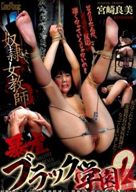 CMC-147 Studio Cinemagic Slave Female Teacher The Brutal Black Academy 2 Yoshimi Miyazaki