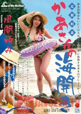 JUX-142 Studio MADONNA Fakecest Mother At The Beach Yumi Kazama