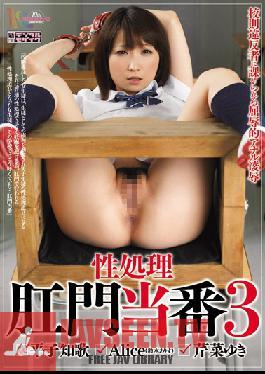 MIAD-565 Studio MOODYZ Virgin Anal Punishment 3