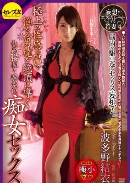CETD-236 Studio Celeb no Tomo Young Wife's Escalating Daydream 4 The Finest Sexual Fortune Teller's Swaying Hips Guide Worried Men to Climactic Pleasure With Cowgirl and Slut Sex Yui Hatano Yui Hatano