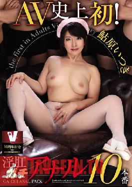 VICD-356 Studio V V10th Anniversary Edition An AV First! 10 Serious Anal Fucks Itsuki Ayuhara