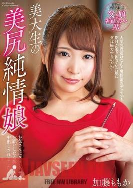 NACR-275 Studio Planet Plus - Beauty college student's beautiful butt pure daughter Momoka Kato