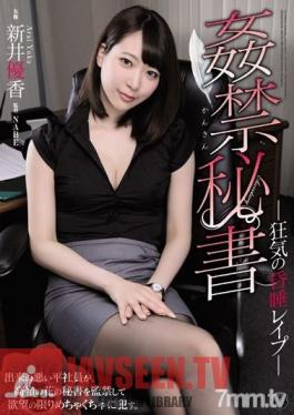 ATID-380 Studio Attackers - Adultery Secretary Crazy Coma Rape Yuka Arai