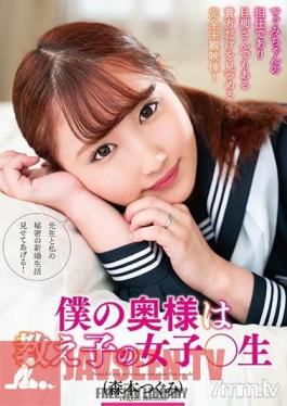 DLIS-017 Studio Shark - My wife is a student girl ? raw Tsugumi Morimoto