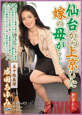 OFKU-049 Studio STAR PARADISE The Bride's Mother Who Came To Tokyo From Sendai... Fifty Year Old Stepmom - Ayumii Narita