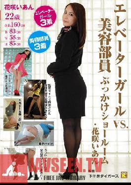 FNK-033 Studio Kahanshin Tigers /Fetika An Elevator Girl Vs A Beauty Salon Employee A Bukkake Showroom Ian Hanasaki