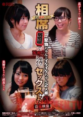 POST-395 Studio Red Highly Select Beautiful Women Series A Drunk Girl Pairing Between An Uptight Straight Arrow Bitch And A Wild And Loose Slut At An Izakaya Bar!? Peeping Videos Of Secret Sex Inside The Bar 3