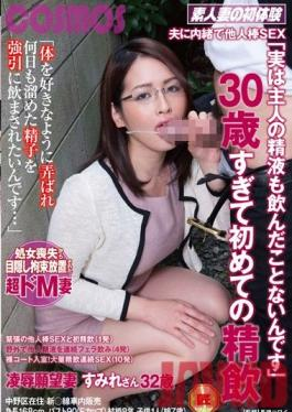 HAWA-062 Studio Cosmos Eizo Sex With Strangers Behind Her Husband's Back. The Truth Is, I've Never Even Swallowed My Husband's CumThe Wife Who Wants To Fulfill Her Cum-Swallowing Rape Fantasy For The First Time In Her 30's. Sumire, 32 Years Old