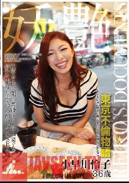 ROSE-22 Studio Tsuchinoko Cindellera Bewitching Reiko Kobayakawa 36 Years Old. The Alluring Appeal Of A Dirty Woman REIKO KOBAYAKAWA